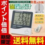 送料無料/メール便 デジタル温湿度計 外気温も同時に計れる 分離センサー付き 温度計/湿度計/時刻表示/アラーム 置き 壁掛け 時計 暑さ対策 ◇ 温湿度計HOU