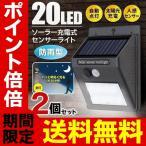 送料無料/定形外 2個セット 人感センサーライト ソーラーLED 20灯 強力照射 防雨型 屋外 照明器具 ポーチライト 玄関灯 防犯 太陽光充電 ◇ パッと光る×2個組