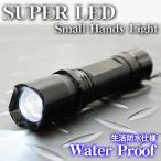 通常LEDの約12倍の明るさ! スーパーLED採用!軽量/防...