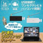 ◆パソコンで地デジが見れる◆ USBに接続するだけ簡単!PC用 ワンセグチューナー 地上デジタルテレビ放送 電子番組表・予約録画 ◇ チューナー F型付:ブラック