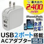 【スマホ同時充電できる!】2ポートUSB搭載 ACアダプター 2400mAh 急速充電器 iPhone7対応 世界対応 100V-240V PSE認証済 小型電源 ◇ 2.4A USB2ポート/アダプタ