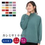 【GOBI】カシミア100% 婦人ハイネックカシミヤセーター