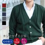 ショッピング紳士 紳士ケーブル柄カシミヤ100%カーディガン カシミアニット【6カラー×M/L/LL】
