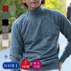 カシミア カシミヤ100% メンズ  タートルネックセーター