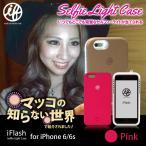 74%OFF マツコの知らない世界で紹介 セルフィーライト 自撮り スマホケース iFlash(Pink)for iPhone6/6s ネコポス送料無料