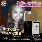74%OFF セルフィーライト 自撮り スマホケース iFlash(Black)for iPhone6 Plus/6s Plus ネコポス送料無料