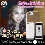74%OFF セルフィーライト 自撮り スマホケース iFlash(White)アイフラッシュ for iPhone6 Plus/6s Plus ネコポス送料無料