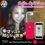 74%OFF セルフィーライト 自撮り スマホケース iFlash(Pink)for iPhone6 Plus/6s Plus ネコポス送料無料