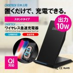 Qi規格対応 CHOETECH 正規輸入品 出力10W ワイヤレス急速充電器 置くだけで充電できる iPhoneX iPhone8/8Plus Galaxy Note8 Galaxy S8/S8Plus
