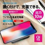 出力10W Qi規格対応 CHOETECH 正規輸入品 ワイヤレス急速充電器 置き型タイプ 置くだけで充電できる iPhoneX iPhone8/8Plus Galaxy Note8 Galaxy S8/S8Plus