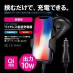 Qi規格対応 出力10W 車載用ワイヤレス急速充電器 挟むだけで、充電できる iPhoneX iPhone8/8Plus Galaxy Note8 Galaxy S8/S8Plus