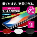 置くだけで充電できる Qi規格対応 Fast Charge 正規輸入品 ワイヤレス急速充電器 出力10W iPhoneX iPhone8/8Plus Galaxy Note8 Galaxy S8/S8Plus
