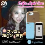 サマーセール74%OFF マツコの知らない世界で紹介 セルフィーライト 自撮り スマホ ケース iFlash(LightBlue)for iPhone7 ネコポス送料無料