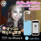 74%OFF マツコの知らない世界で紹介 セルフィーライト 自撮り スマホ ケース iFlash(LightBlue)for iPhone8 ネコポス送料無料
