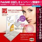 正規品 話題の貼るコスメ PatchMD 日本総販売元 パッチMDは貼るだけ 貼るコスメ ファインマンス 安心の日本仕様 クリックポスト送料無料