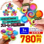 プッシュポップバブル ハンドスピナー フィジェットおもちゃ 知育玩具 スクイーズ玩具 ストレス解消 ASMR ハロウィンプレゼントに