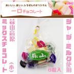 蒜山ミックスチョコ(小) ヒルゼン ギフト おやつ お菓子 お土産 ご当地