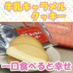 牛乳キャラメルクッキー 新田菓子舗 ヒルゼン ギフト おやつ お菓子 お土産 ご当地
