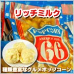 ポップコーン リッチミルク味 |種類豊富なポップコーン66のグルメポップコーン