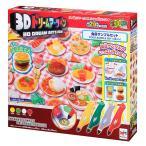 【即日出荷可】 3Dドリームアーツペン 食品サンプルセット(4本ペン)