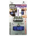 ANEX 62 ワイドハンドル 超短スタービードライバー 超短ビット付