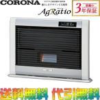 CORONA アグレシオ FF式ストーブ FF-AG6818H W