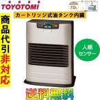 トヨトミ FF-S450FT FF式石油ストーブ (温風) カートリッジ式油タンク内臓 人感センサー機能付き