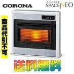 【ポイント2倍】コロナ FF式石油ストーブ(輻射)  SPACE NEO(スペースネオ)  FF-SG6815K(W) [ロイヤルホワイト] 別置きタンク式