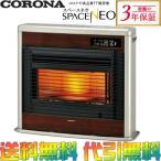 CORONA スペースネオ FF-SG6818K MN