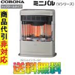 コロナ FF式石油ストーブ(輻射)  FF-VT5516P(N) ミニパル(Vシリーズ) 別置きタンク式