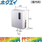 ホクエイ HOS-ID91 オイルサーバー/オイルリフター 石油自動給油装置 屋内用