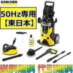 ショッピング倍 【ポイント2倍】ケルヒャー K5 サイレント カー&ホームキット 高圧洗浄機 【50Hz専用(東日本)】
