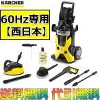 ショッピング倍 【ポイント2倍】ケルヒャー K5 サイレント カー&ホームキット 高圧洗浄機 【60Hz専用(西日本)】