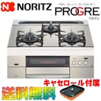 【ポイント2倍】ノーリツ ビルトインガスコンロ  PROGRE-プログレ- N3S01PWASKSTEC キャセロール付属 天板幅60cm
