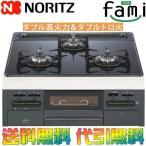 【ポイント5倍】ノーリツ ビルトインガスコンロ  N3WN6RWTS Fami【ファミ】 天板幅60cm ブラック