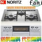 【ポイント2倍】ノーリツ ビルトインガスコンロ  N3WN6RWTSKSV Fami【ファミ】 天板幅60cm シルバーミラー