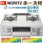 ノーリツ ガスコンロ/ガステーブル NLW2265TC8SG ピッタリフィット 2口