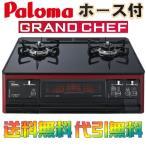 パロマ ガスコンロ/ガステーブル グランドシェフ【GRANDCHEF】  PA-91WCR 2口
