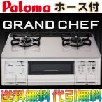 【ポイント3倍】パロマ ガスコンロ/ガステーブル グランドシェフ【GRANDCHEF】  PA-92WCH 2口