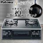 パロマ ガスコンロ Sシリーズ PA-A64WCK  ガステーブル 59cm プロパンガス 都市ガス 両面焼きグリル 2口