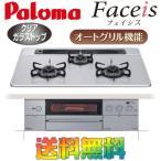 ガスコンロ パロマ ビルトイン Faceis PD-800WV-75GJ-1 天板幅75cm 在庫処分特価 #ラ・クックプレゼント応募ハガキ付