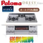 パロマ  ビルトインガスコンロ  DRESY fino【ドレシィ フィノ】 PD-AF58WV-60CV 天板幅60cm 【在庫処分特価】