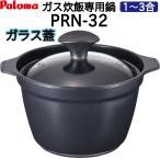 パロマ ガスコンロ専用炊飯鍋 1〜3合炊き  PRN-32 ガラス蓋 炊飯鍋
