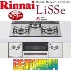 【ポイント2倍】リンナイ  ビルトインガスコンロ RHS31W17G24R-STW LiSSe 【リッセ】 ガラストップ 天板幅60cm