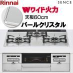 Rinnai RS31W28P12RVW-13A ライトグレー センス  ビルトインガスコンロ 都市ガス用 3口 両側強火タイプ 幅60cm
