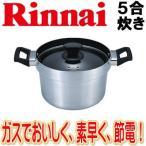 リンナイ ガスコンロ専用炊飯鍋(5合炊き) 【ガラス蓋】   RTR-500D