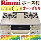 【ポイント5倍】リンナイ ガスコンロ/ガステーブル ラクシエ 【LAKUCIE】 RTS65AWK14R-C 2口