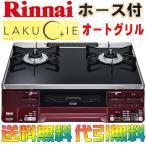 【ポイント5倍】リンナイ ガスコンロ/ガステーブル ラクシエ 【LAKUCIE】 RTS65AWK1R-A 2口