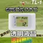 GPSゴルフナビ ショットナビ Shot Navi  TL-1 透明液晶