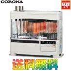 コロナ 煙突式床暖石油ストーブ(輻射)  UH-7715PR ポット式輻射+床暖 別置きタンク式